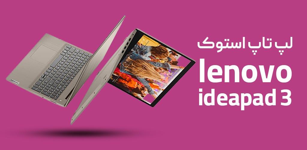 پردازنده های لپ تاپ لنوو ideapad 3 ایدیاپد استوک