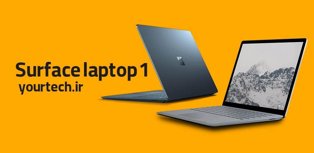 لپ تاپ مایکروسافت سرفیس لپ تاپ 1