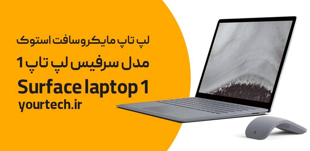 لپ تاپ استوک Surface laptop 1
