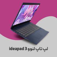 لپ تاپ استوک لنوو ideapad 3