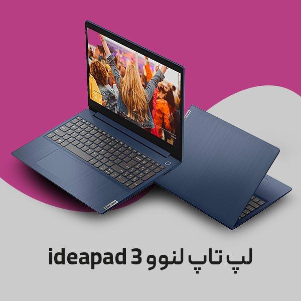 قیمت لپ تاپ لنوو ideapad 3 استوک
