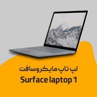 سرفیس لپ تاپ 1 استوک