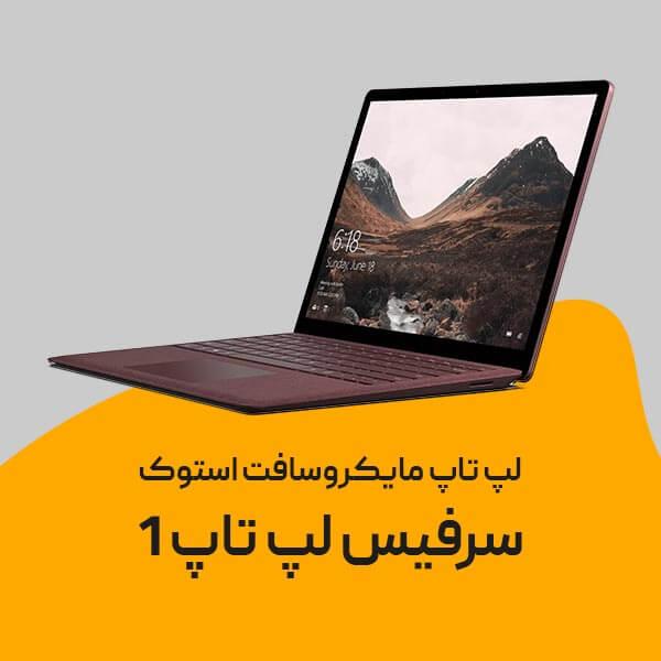 لپتاپ surface laptop 1 استوک