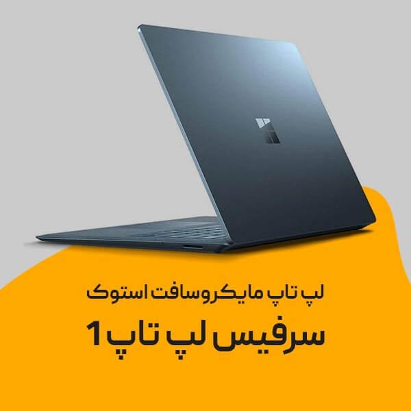 مایکروسافت سرفیس لپ تاپ 1 استوک