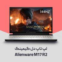 لپ تاپ استوک Alienware M17 R2