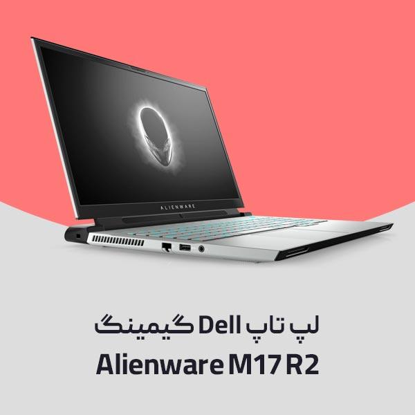 لپ تاپ Alienware M17 R2 گیمینگ