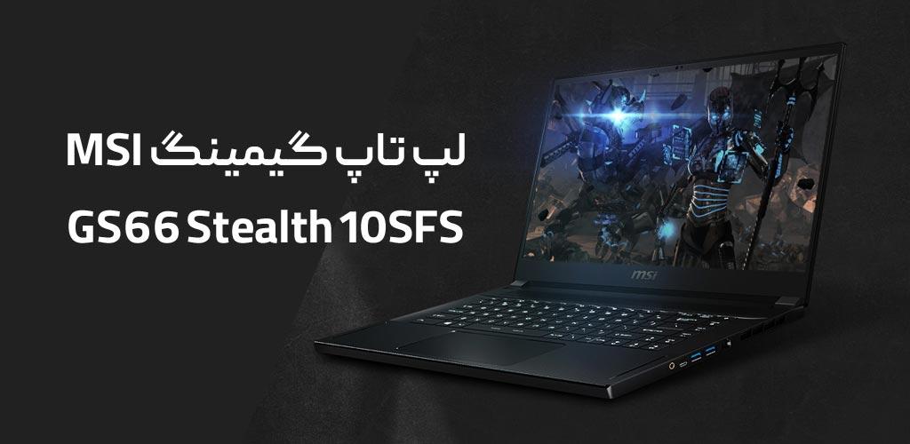 لپ تاپ استوک ام اس آی گیمینگ Msi GS66 Stealth 10sfs