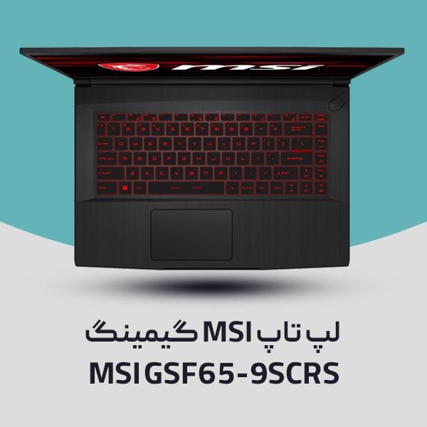 لپ تاپ ام اس آی msi gsf65-9scrs