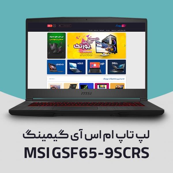 لپ تاپ استوک msi gsf65