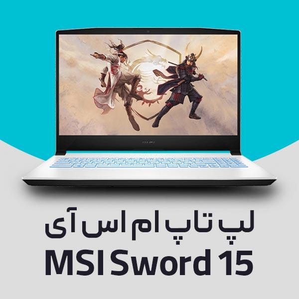 Msi sword 15 گیمینگ اپن باکس