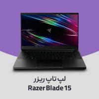 لپ تاپ ریزر استوک Razer Blade 15