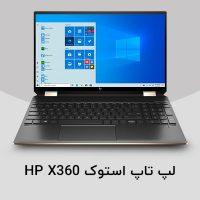 لپ تاپ اسپکتر اچ پی X360 15-eb0053dx