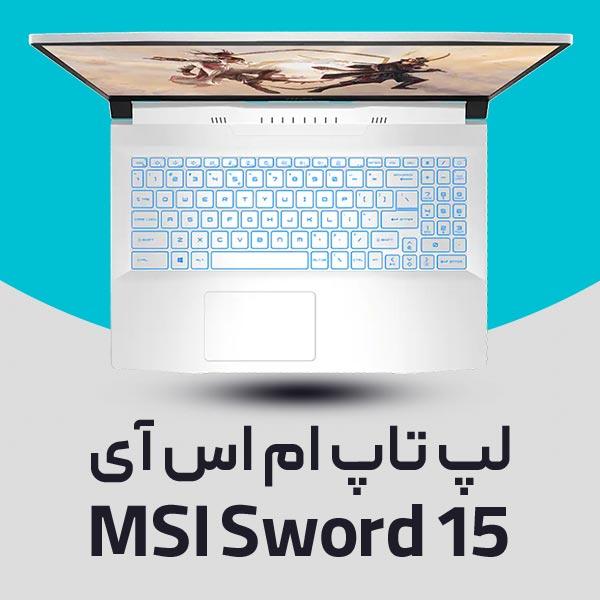 لپ تاپ اپن باکس ام اس آی SWORD 15