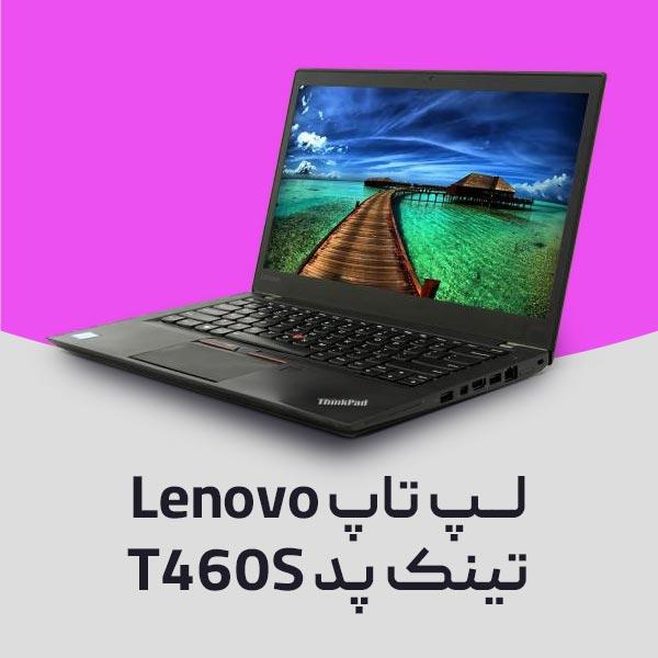 لپ تاپ لنوو T460S استوک
