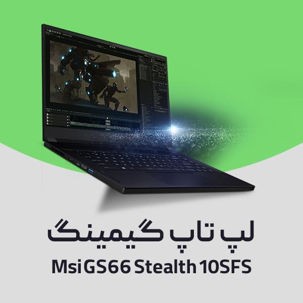 لپ تاپ استوک Msi GS66 10sfs