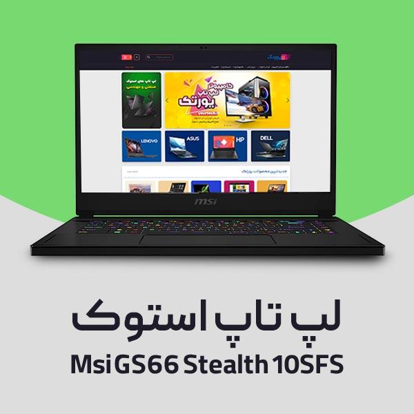 لپ تاپ استوک ام اس آی GS66 Stealth 10SFS