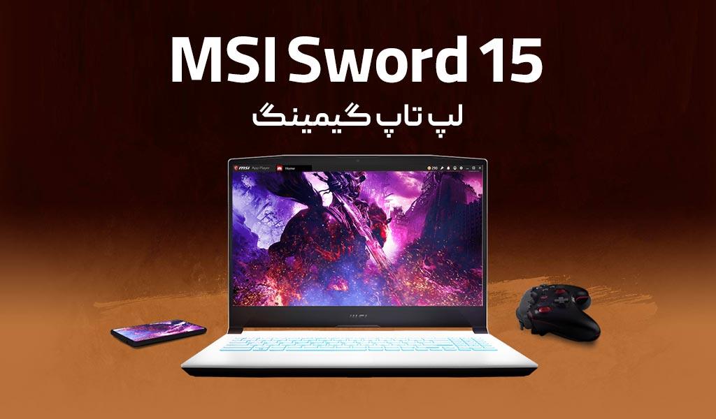 Msi sword 15 لپ تاپ اپن باکس گیمینگ ام اس آی