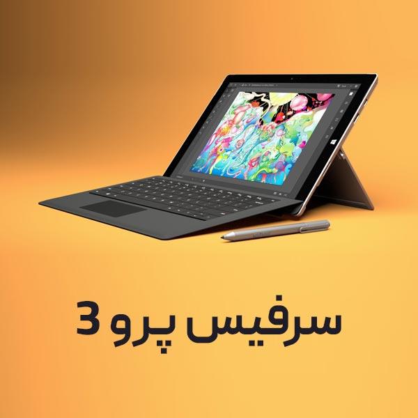 لپ تاپ استوک سرفیس پرو 3